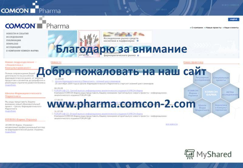 Благодарю за внимание Добро пожаловать на наш сайт www.pharma.comcon-2.com