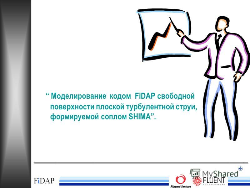 Моделирование кодом FiDAP свободной поверхности плоской турбулентной струи, формируемой соплом SHIMA. ______________________________________________
