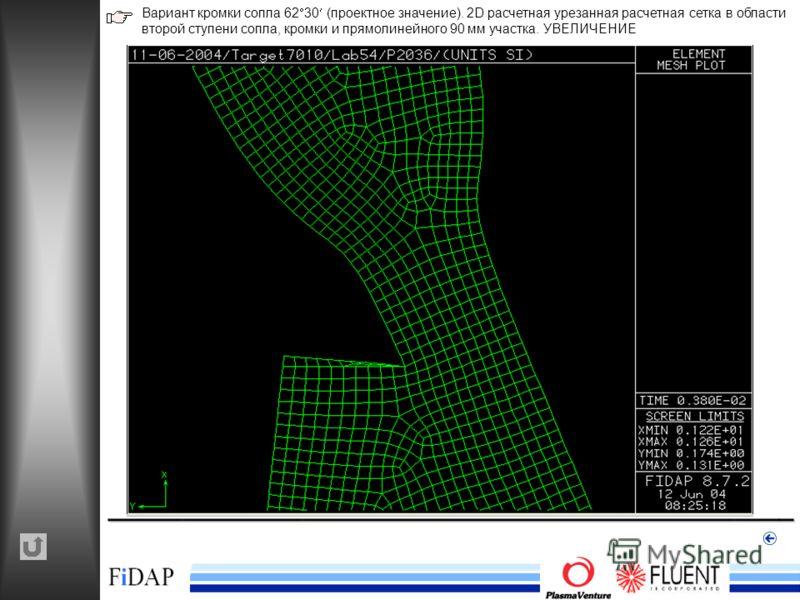 ______________________________________________ Вариант кромки сопла 62 30 (проектное значение). 2D расчетная урезанная расчетная сетка в области второй ступени сопла, кромки и прямолинейного 90 мм участка. УВЕЛИЧЕНИЕ