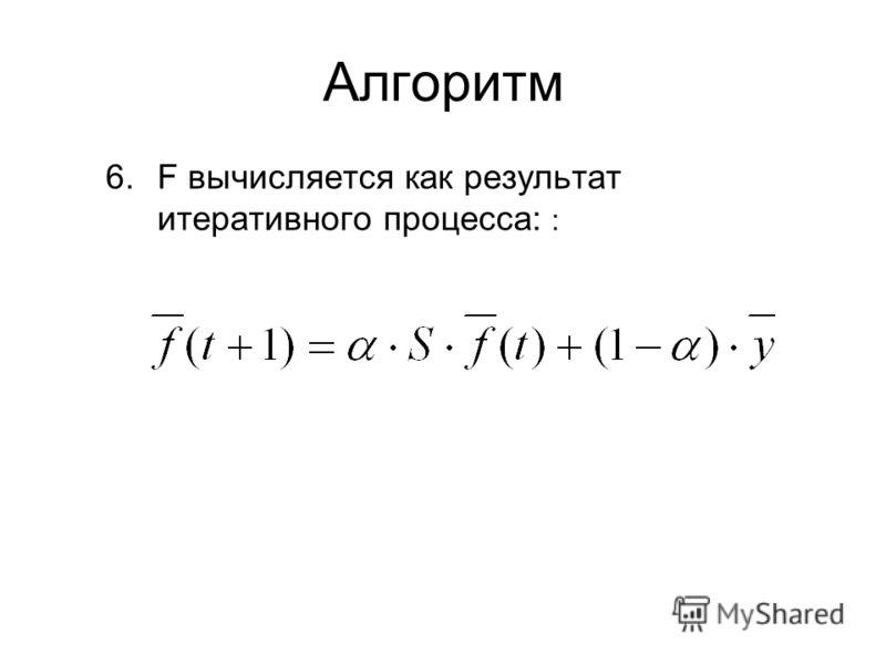 Алгоритм 6.F вычисляется как результат итеративного процесса: :