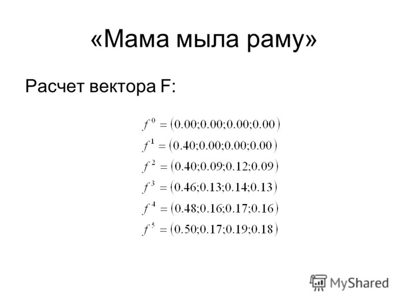 «Мама мыла раму» Расчет вектора F: