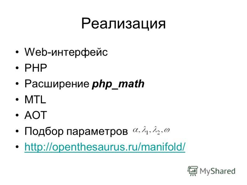 Реализация Web-интерфейс PHP Расширение php_math MTL AOT Подбор параметров http://openthesaurus.ru/manifold/http://openthesaurus.ru/manifold/