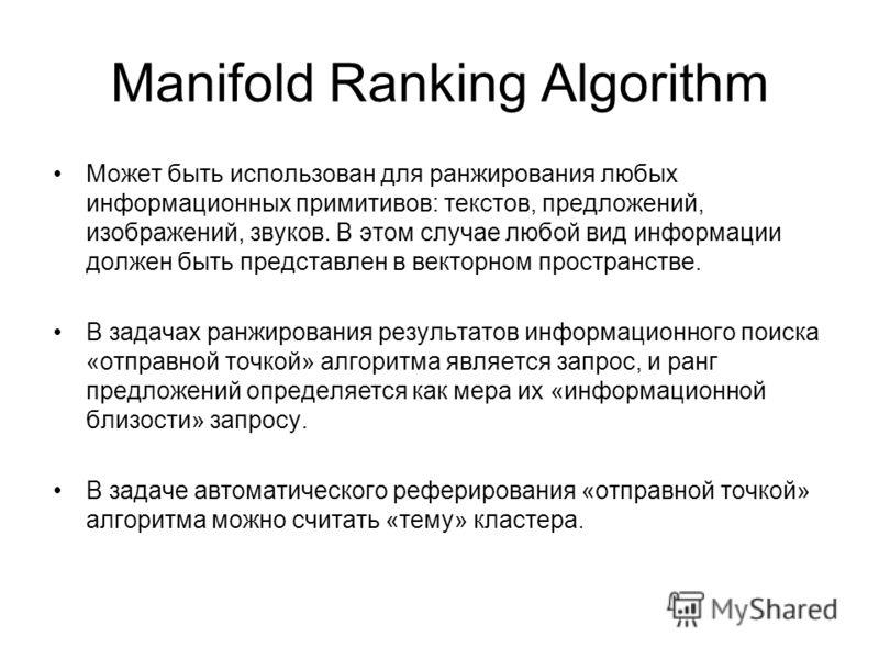 Manifold Ranking Algorithm Может быть использован для ранжирования любых информационных примитивов: текстов, предложений, изображений, звуков. В этом случае любой вид информации должен быть представлен в векторном пространстве. В задачах ранжирования