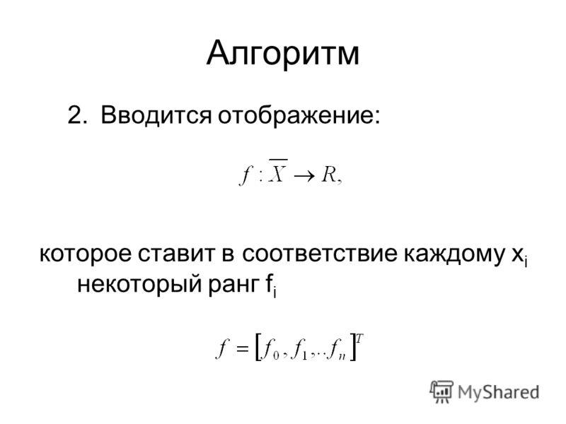 Алгоритм 2.Вводится отображение: которое ставит в соответствие каждому x i некоторый ранг f i