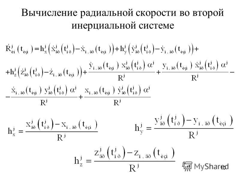 10 Вычисление радиальной скорости во второй инерциальной системе