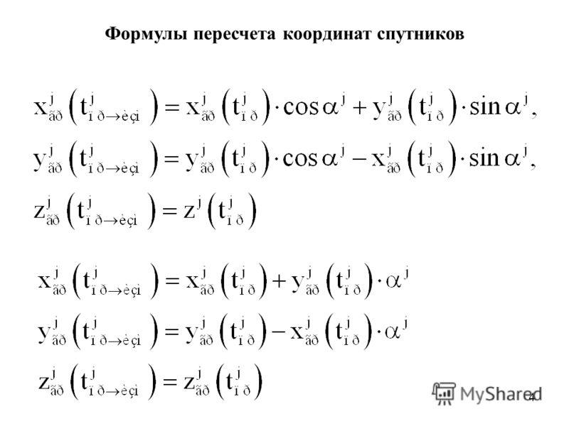 4 Формулы пересчета координат спутников