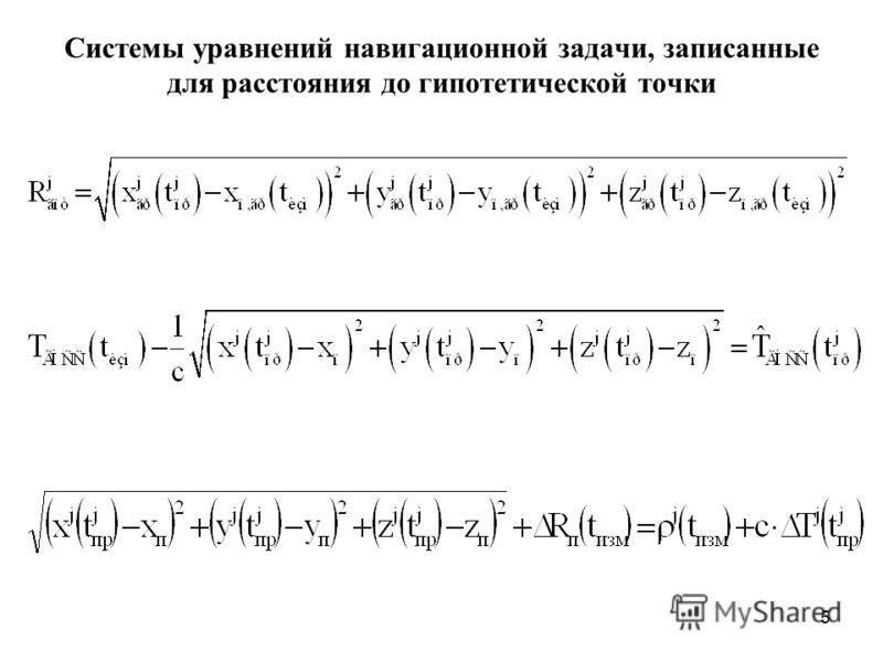 5 Системы уравнений навигационной задачи, записанные для расстояния до гипотетической точки