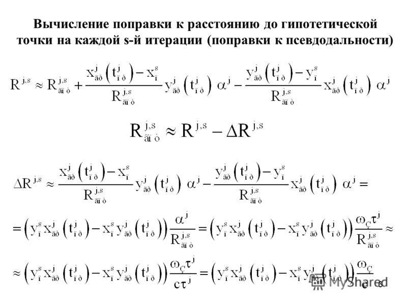6 Вычисление поправки к расстоянию до гипотетической точки на каждой s-й итерации (поправки к псевдодальности)