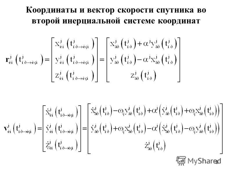 8 Координаты и вектор скорости спутника во второй инерциальной системе координат