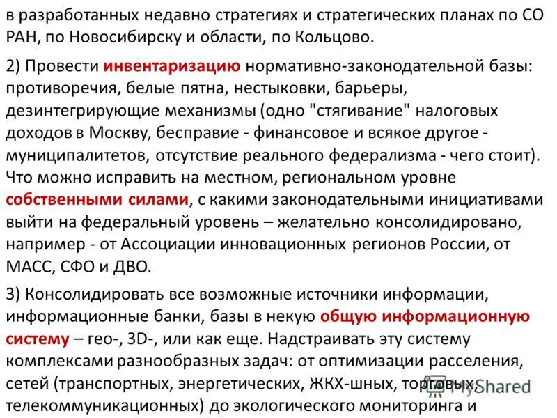 в разработанных недавно стратегиях и стратегических планах по СО РАН, по Новосибирску и области, по Кольцово. 2) Провести инвентаризацию нормативно-законодательной базы: противоречия, белые пятна, нестыковки, барьеры, дезинтегрирующие механизмы (одно