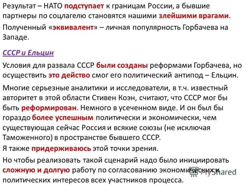 Результат – НАТО подступает к границам России, а бывшие партнеры по соцлагелю становятся нашими злейшими врагами. Полученный «эквивалент» – личная популярность Горбачева на Западе. СССР и Ельцин Условия для развала СССР были созданы реформами Горбаче