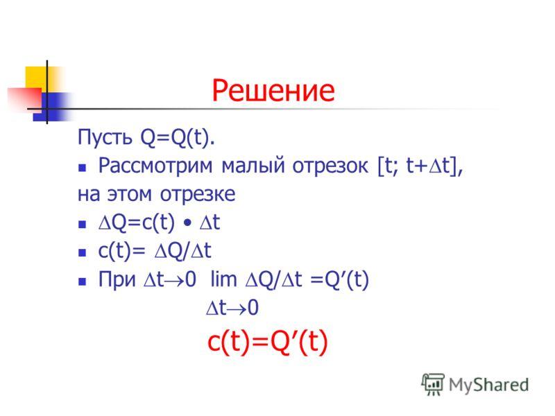 Задача. Вычислить количество теплоты, которое необходимо для того, чтобы нагреть 1 кг вещества от 0 градусов до t градусов (по Цельсию). Теплота
