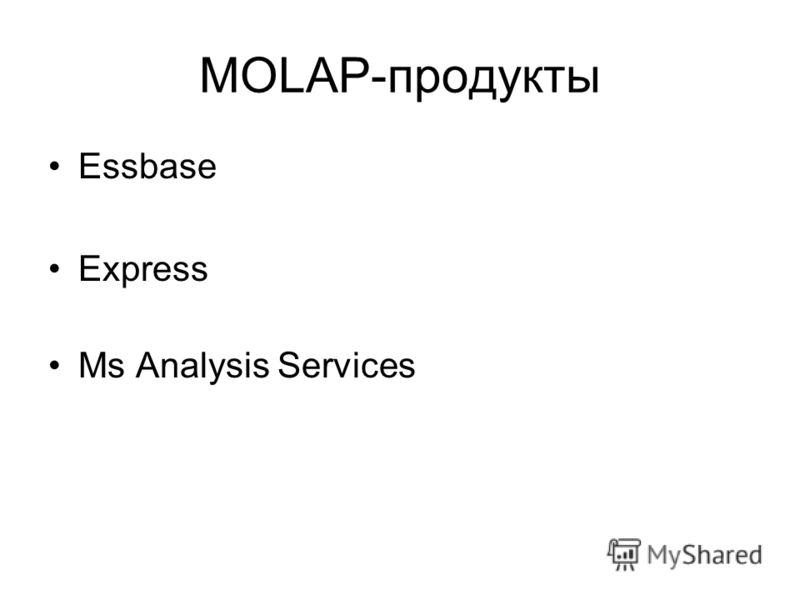 MOLAP-продукты Essbase Express Ms Analysis Services