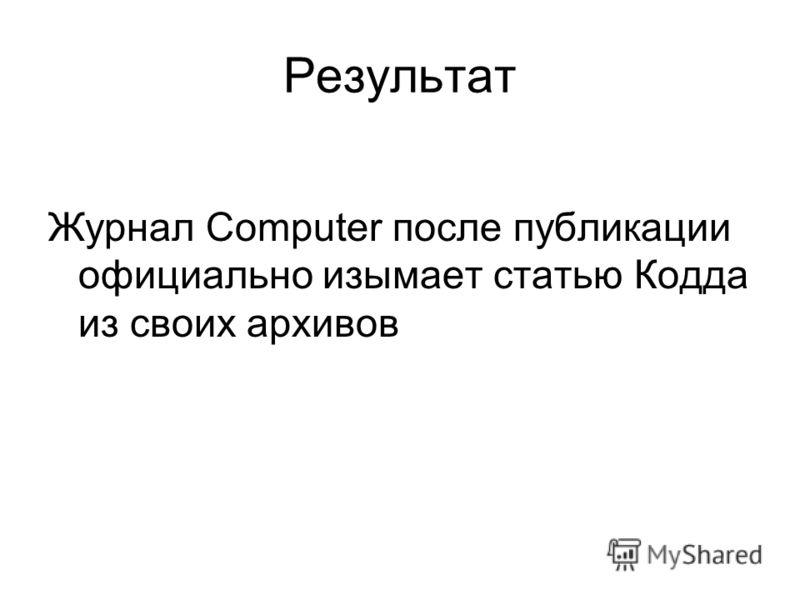 Результат Журнал Computer после публикации официально изымает статью Кодда из своих архивов
