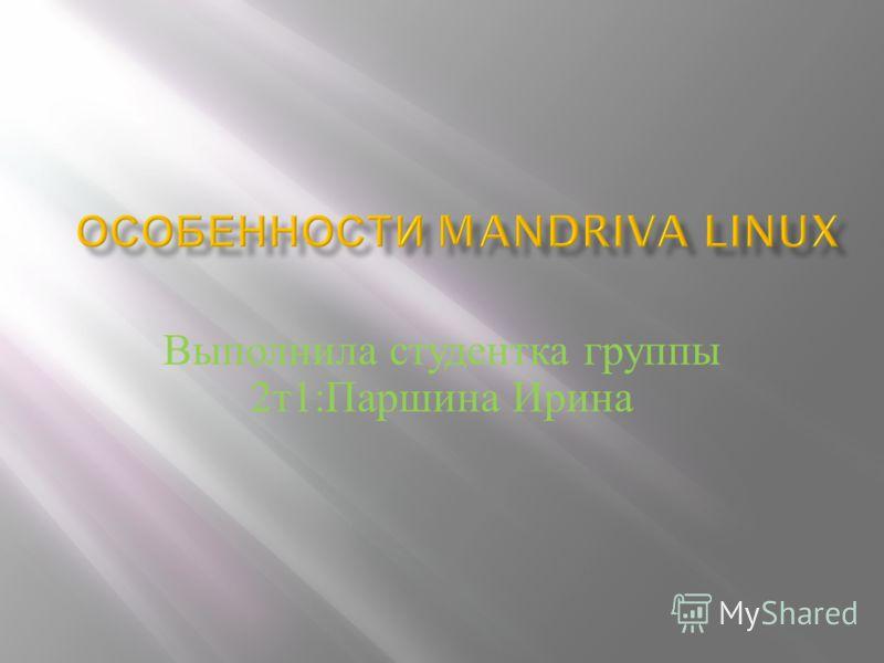 Выполнила студентка группы 2 т 1: Паршина Ирина