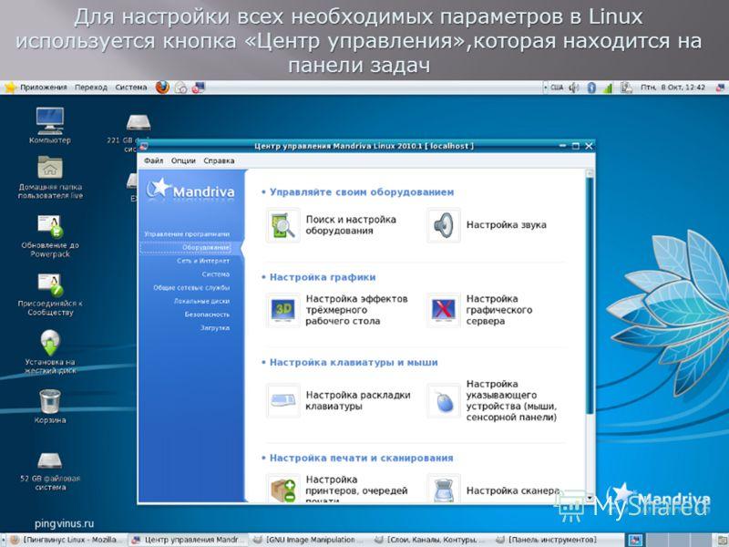 Для настройки всех необходимых параметров в Linux используется кнопка «Центр управления»,которая находится на панели задач