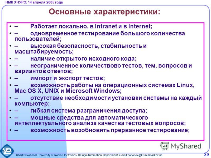 Kharkiv National University of Radio Electronics, Design Automation Department, e-mail:hahanov@kture.kharkov.ua НМК ХНУРЭ, 14 апреля 2005 года 29 Основные характеристики: –Работает локально, в Intranet и в Internet; –одновременное тестирование большо