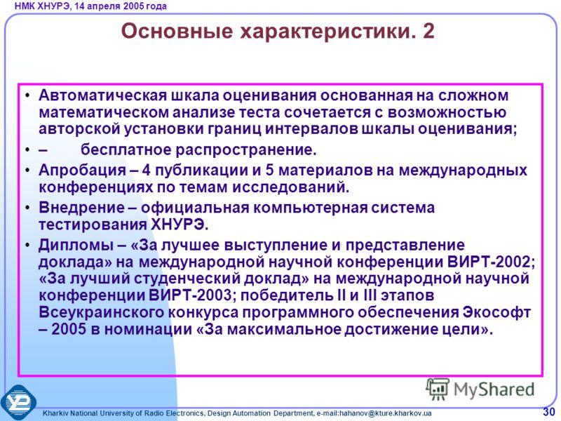 Kharkiv National University of Radio Electronics, Design Automation Department, e-mail:hahanov@kture.kharkov.ua НМК ХНУРЭ, 14 апреля 2005 года 30 Основные характеристики. 2 Автоматическая шкала оценивания основанная на сложном математическом анализе