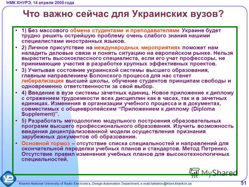Kharkiv National University of Radio Electronics, Design Automation Department, e-mail:hahanov@kture.kharkov.ua НМК ХНУРЭ, 14 апреля 2005 года 51 Что важно сейчас для Украинских вузов? 1) Без массового обмена студентами и преподавателями Украине буде