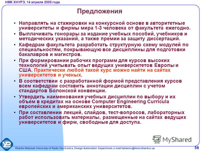 Kharkiv National University of Radio Electronics, Design Automation Department, e-mail:hahanov@kture.kharkov.ua НМК ХНУРЭ, 14 апреля 2005 года 56 Предложения Направлять на стажировки на конкурсной основе в авторитетные университеты и фирмы мира 1-3 ч