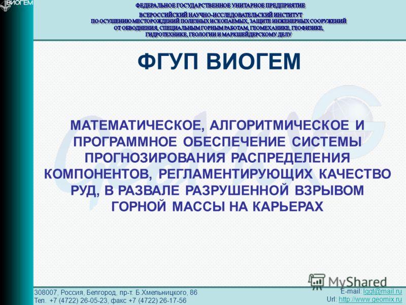 308007, Россия, Белгород, пр-т. Б.Хмельницкого, 86 Тел. +7 (4722) 26-05-23, факс +7 (4722) 26-17-56 E-mail: lggt@mail.rulggt@mail.ru Url: http://www.geomix.ruhttp://www.geomix.ru ФГУП ВИОГЕМ МАТЕМАТИЧЕСКОЕ, АЛГОРИТМИЧЕСКОЕ И ПРОГРАММНОЕ ОБЕСПЕЧЕНИЕ С