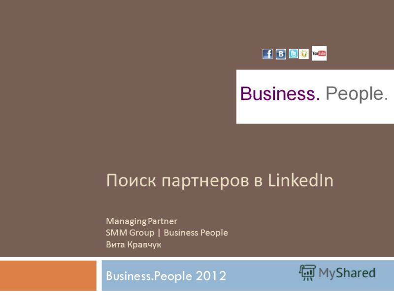 Поиск партнеров в LinkedIn Managing Partner SMM Group | Business People Вита Кравчук Business.People 2012