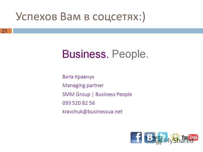 21 Успехов Вам в соцсетях:) Вита Кравчук Managing partner SMM Group | Business People 093 520 82 56 kravchuk@businessua.net