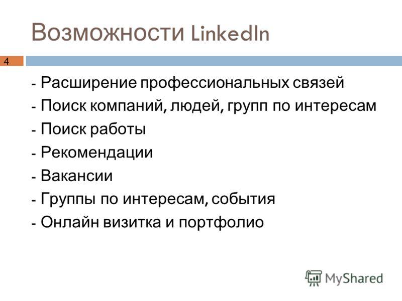 4 Возможности LinkedIn - Расширение профессиональных связей - Поиск компаний, людей, групп по интересам - Поиск работы - Рекомендации - Вакансии - Группы по интересам, события - Онлайн визитка и портфолио