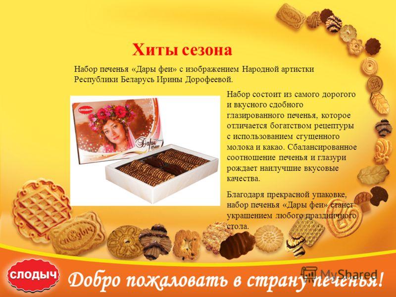 Набор печенья «Дары феи» с изображением Народной артистки Республики Беларусь Ирины Дорофеевой. Набор состоит из самого дорогого и вкусного сдобного глазированного печенья, которое отличается богатством рецептуры с использованием сгущенного молока и