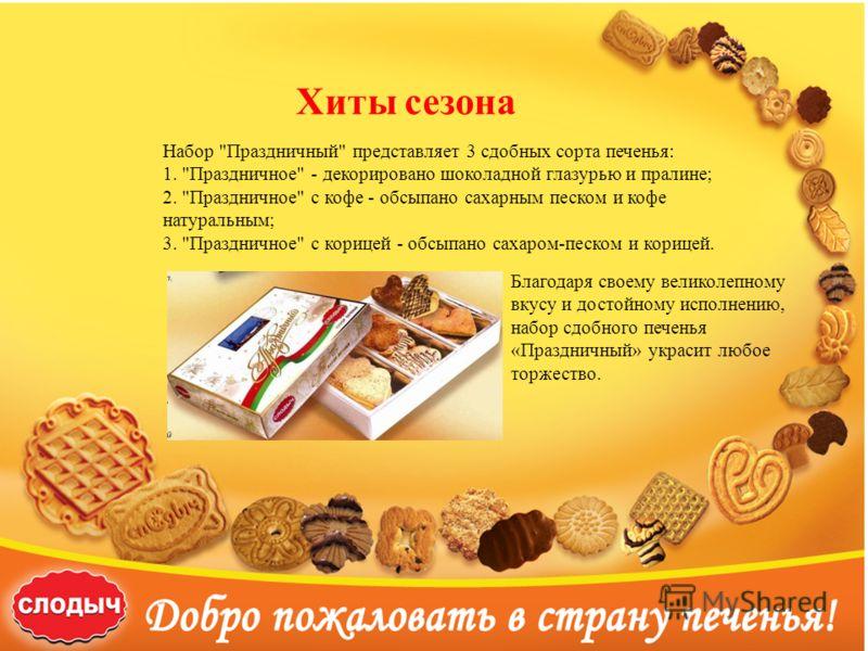 Благодаря своему великолепному вкусу и достойному исполнению, набор сдобного печенья «Праздничный» украсит любое торжество. Набор
