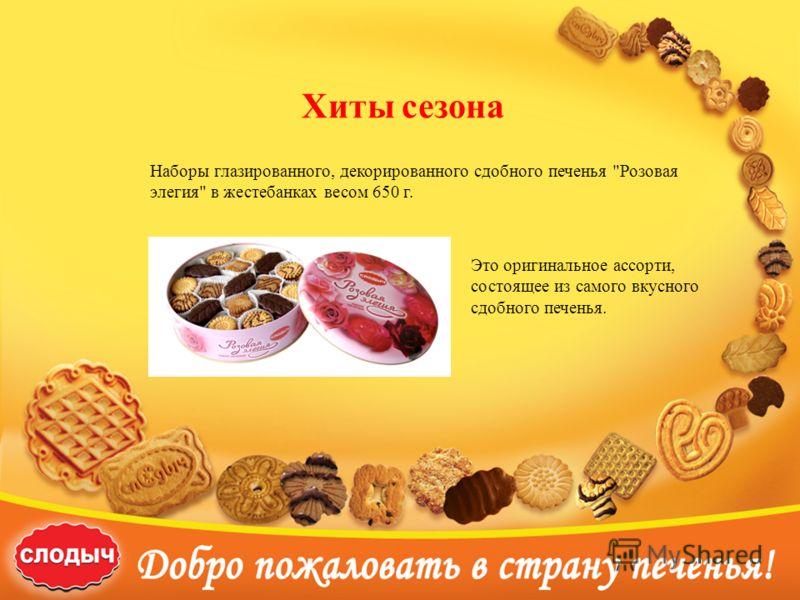 Хиты сезона Наборы глазированного, декорированного сдобного печенья Розовая элегия в жестебанках весом 650 г. Это оригинальное ассорти, состоящее из самого вкусного сдобного печенья.