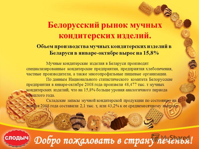 Объем производства мучных кондитерских изделий в Беларуси в январе-октябре вырос на 15,8% Мучные кондитерские изделия в Беларуси производят специализированные кондитерские предприятия, предприятия хлебопечения, частные производители, а также многопро