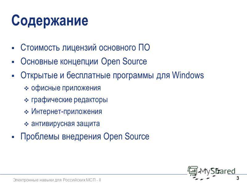 Электронные навыки для Российских МСП - II 3 Содержание Стоимость лицензий основного ПО Основные концепции Open Source Открытые и бесплатные программы для Windows офисные приложения графические редакторы Интернет-приложения антивирусная защита Пробле