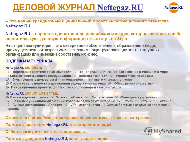 ДЕЛОВОЙ ЖУРНАЛ Neftegaz.RU – Это новый грандиозный и уникальный проект информационного агентства Neftegaz.RU Neftegaz.RU – первое и единственное российское издание, которое сочетает в себе аналитическую, деловую информацию и Luxury Life Style. Наша ц