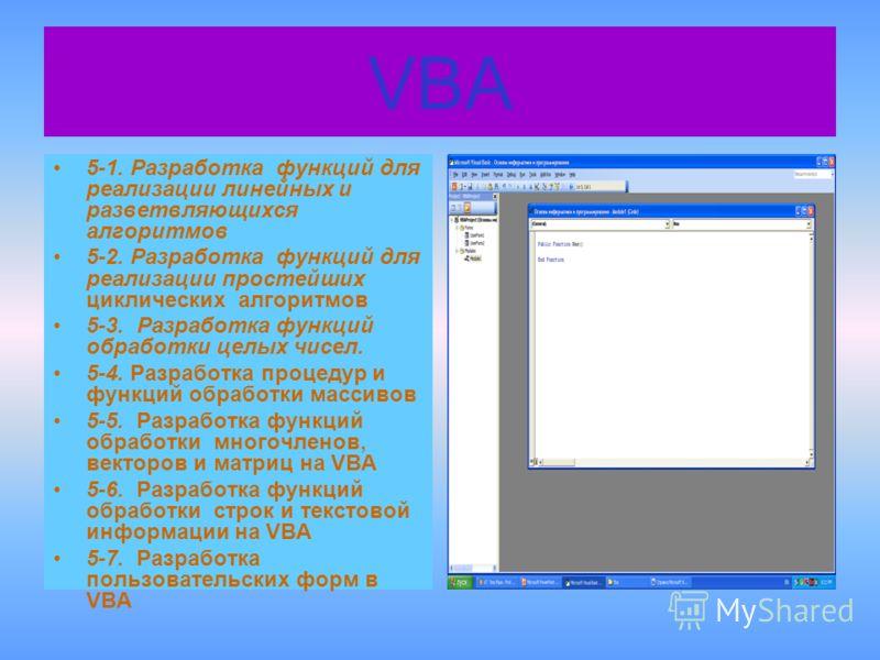 VBA 5-1. Разработка функций для реализации линейных и разветвляющихся алгоритмов 5-2. Разработка функций для реализации простейших циклических алгоритмов 5-3. Разработка функций обработки целых чисел. 5-4. Разработка процедур и функций обработки масс