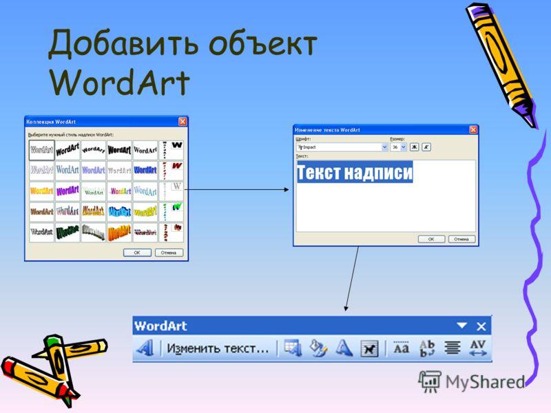 Добавить объект WordArt