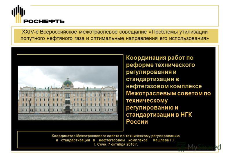 Координация работ по реформе технического регулирования и стандартизации в нефтегазовом комплексе Межотраслевым советом по техническому регулированию и стандартизации в НГК России Координатор Межотраслевого совета по техническому регулированию и стан