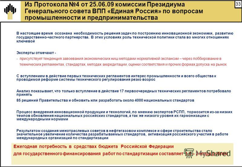33 Из Протокола 4 от 25.06.09 комиссии Президиума Генерального совета ВПП «Единая Россия» по вопросам промышленности и предпринимательства В настоящее время осознана необходимость решения задач по построению инновационной экономики, развитию государс