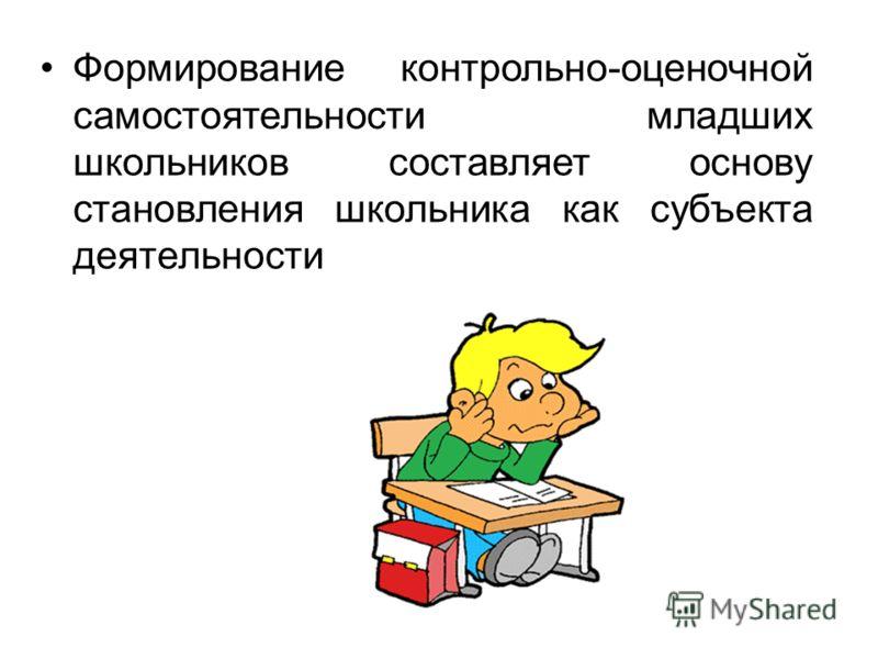 Формирование контрольно-оценочной самостоятельности младших школьников составляет основу становления школьника как субъекта деятельности