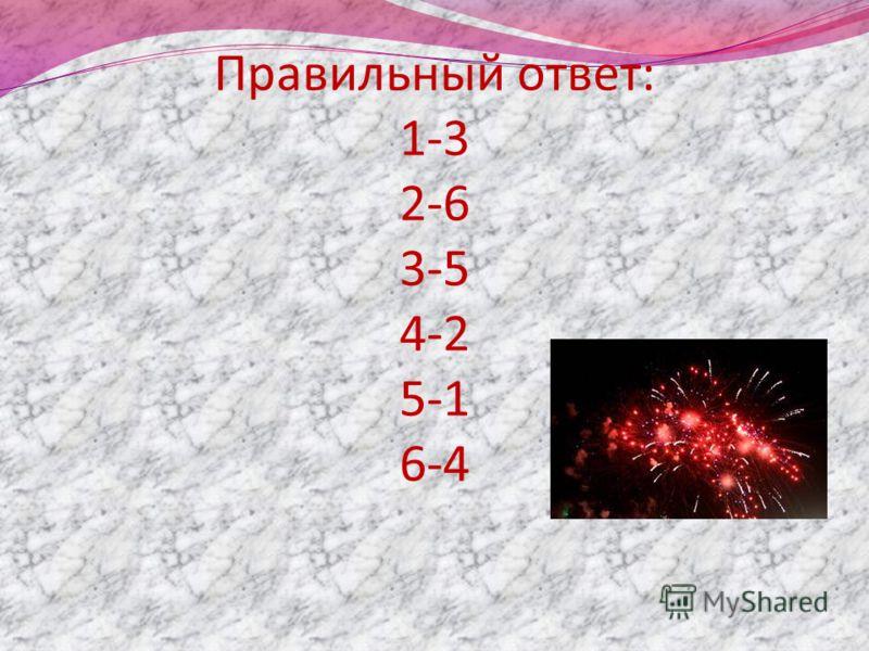 Правильный ответ: 1-3 2-6 3-5 4-2 5-1 6-4