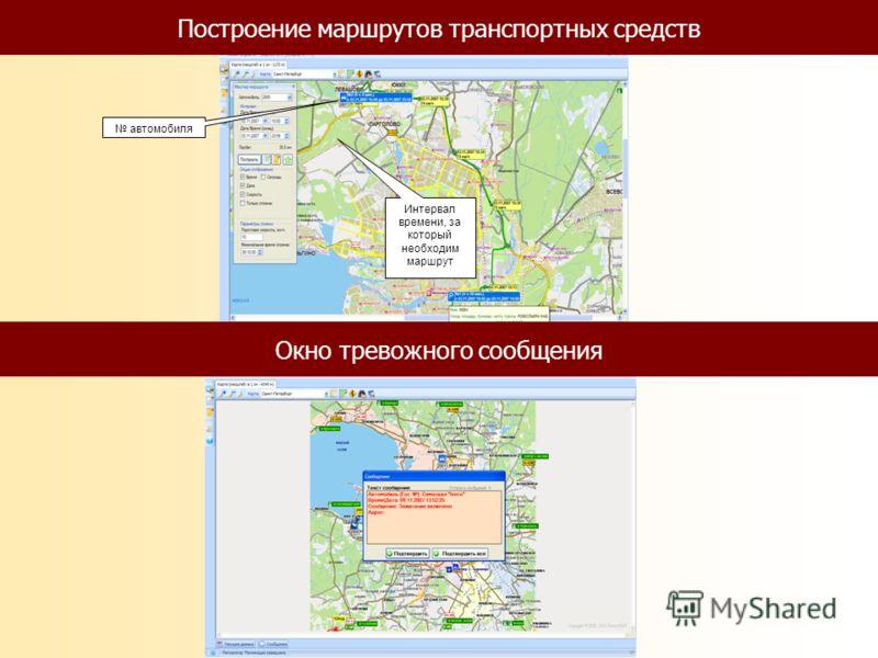 Интервал времени, за который необходим маршрут автомобиля Построение маршрутов транспортных средств Окно тревожного сообщения