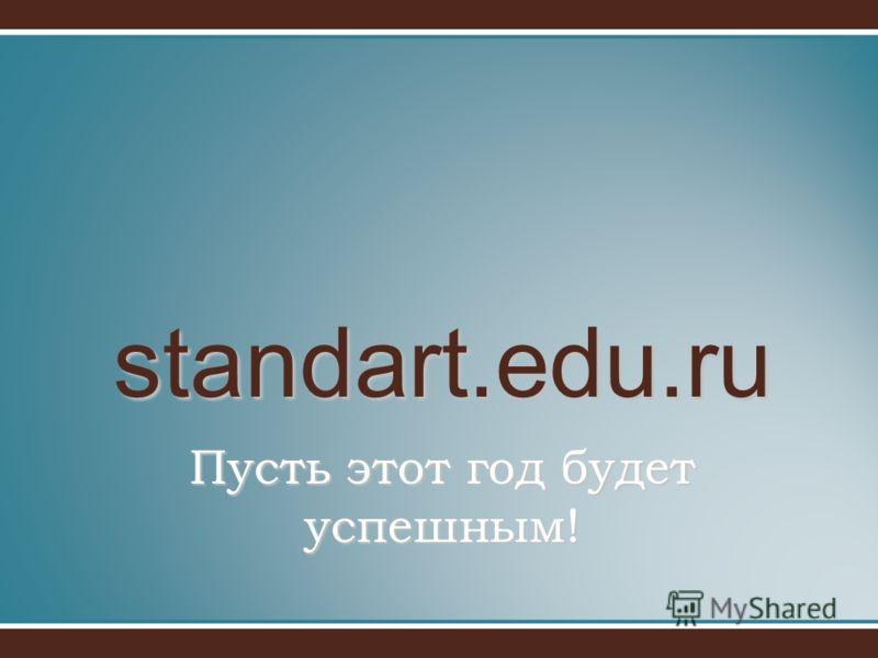 Пусть этот год будет успешным! standart.edu.ru