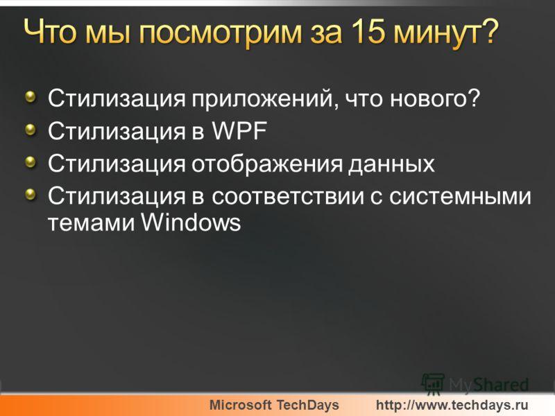 Microsoft TechDayshttp://www.techdays.ru Стилизация приложений, что нового? Стилизация в WPF Стилизация отображения данных Стилизация в соответствии с системными темами Windows