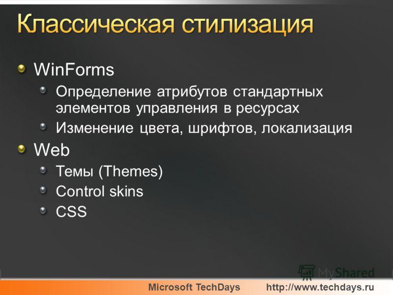 Microsoft TechDayshttp://www.techdays.ru WinForms Определение атрибутов стандартных элементов управления в ресурсах Изменение цвета, шрифтов, локализация Web Темы (Themes) Control skins CSS