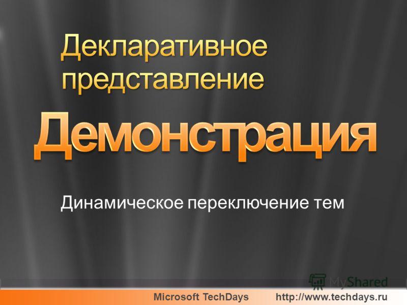 Microsoft TechDayshttp://www.techdays.ru Динамическое переключение тем