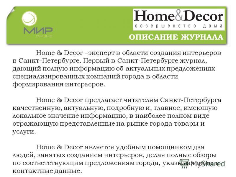 Home & Decor –эксперт в области создания интерьеров в Санкт-Петербурге. Первый в Санкт-Петербурге журнал, дающий полную информацию об актуальных предложениях специализированных компаний города в области формирования интерьеров. Home & Decor предлагае