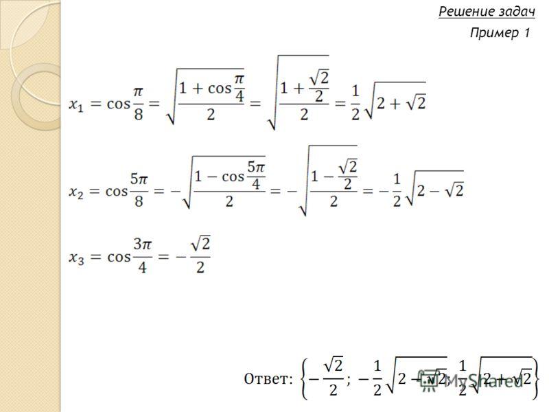 Решение задач Пример 1