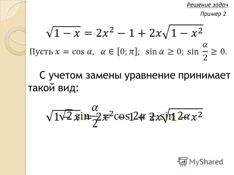 Пример 2 С учетом замены уравнение принимает такой вид: