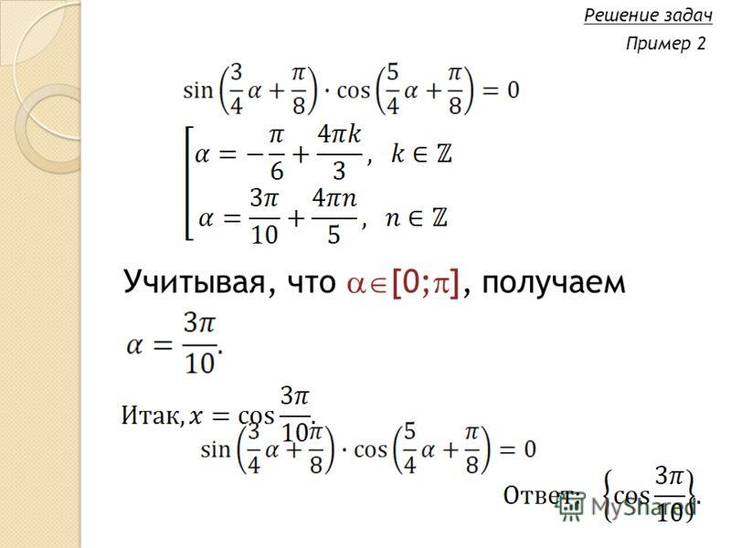 Решение задач Пример 2 Учитывая, что [0; ], получаем