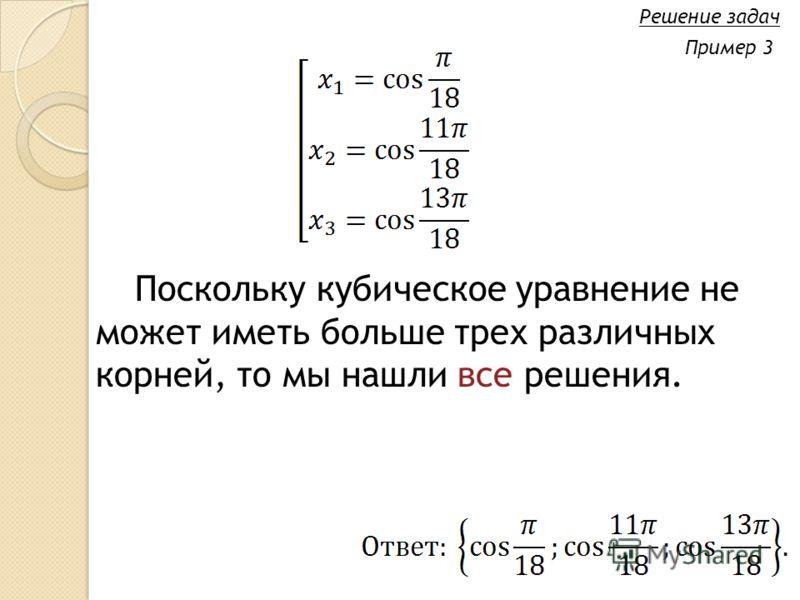 Поскольку кубическое уравнение не может иметь больше трех различных корней, то мы нашли все решения. Решение задач Пример 3